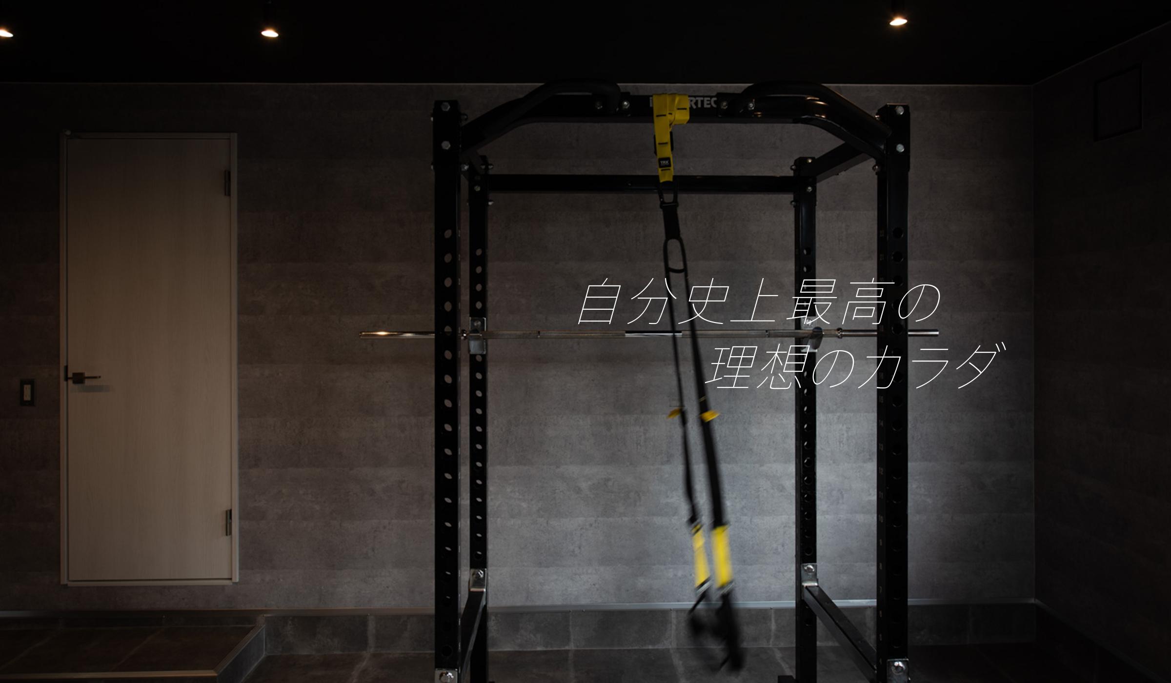 BODY WORK トレーニング機器
