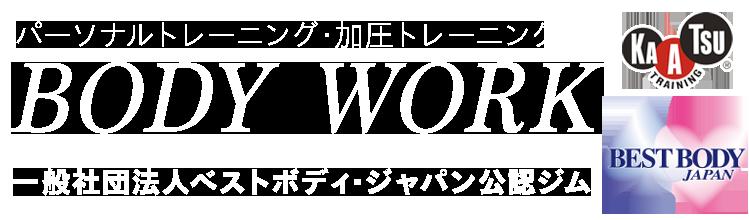 弘前BODY WORK