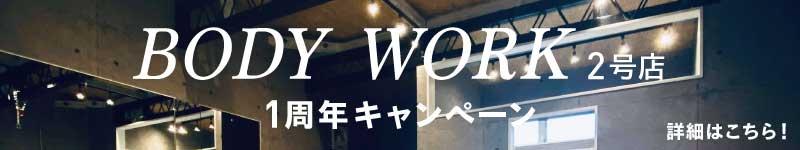 BODY WORK 1周年キャンペーン